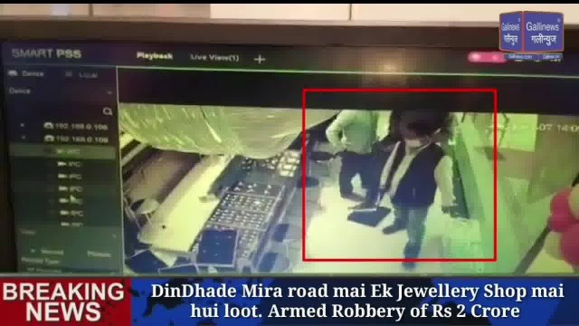 Din Dahade Mira road mai Ek Jewellery Shop mai hui loot. Armed Robbery of Rs 2 Crore