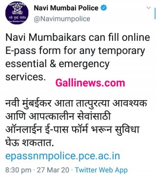 E Passes Made for Navi Mumbai Residents To come out of their house for Buying essential items