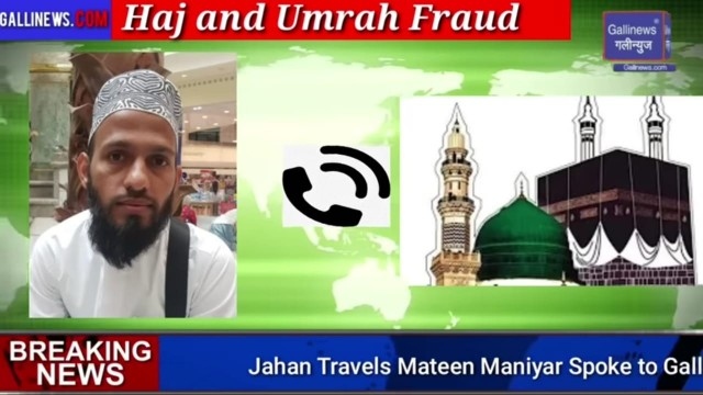 Epic 3 Haj and Umrah fraud.100 Crore Fraud Jahan Travels Mateen Maniyar Spoke to Gallinews 4m London