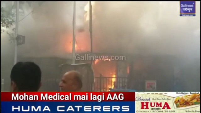 Fire in Mohan Medical