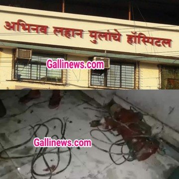 Fire in Children Hospital Due to Short Circuit No Injury reported at Virar East
