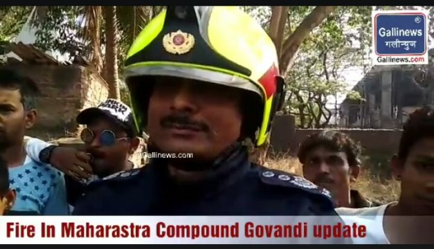 Fire In Maharastra Compound Govandi update