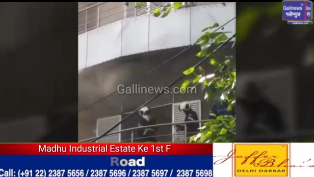 Madhu Industrial Estate Ke 1st Floor Per Lagi Aag