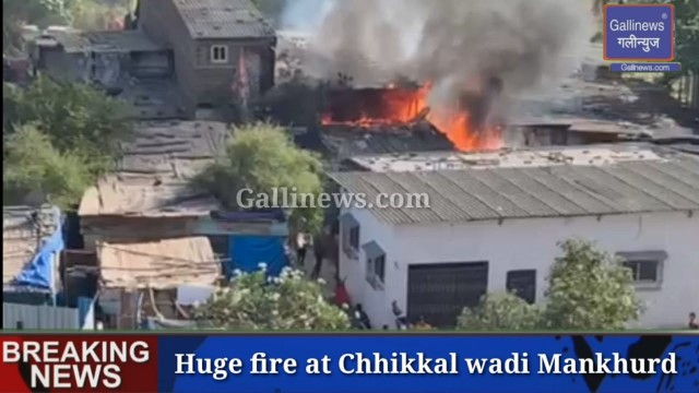 Huge fire at Chhikkal wadi Mankhurd