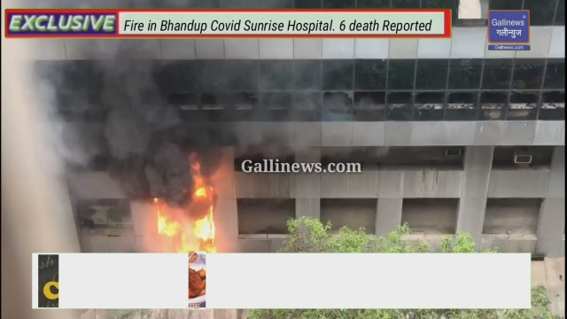 Fire in Bhandup Covid Sunrise Hospital 6 death Reported