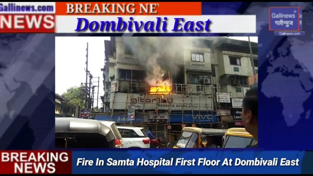 Fire in Samta Hospital First floor at Dombivali East
