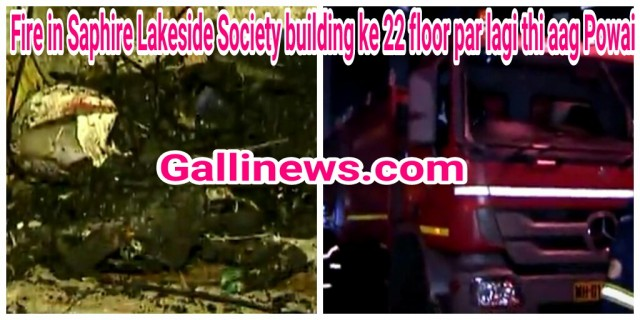 Fire in Saphire Lakeside Society building ke 22 floor par lagi thi aag Powai