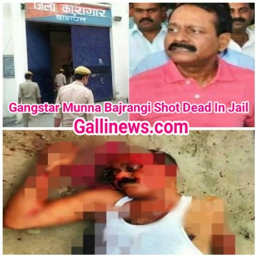 Gangster  Munna Bajarangi Shot Dead In Jail
