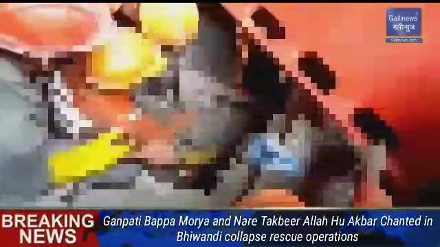 Ganpati Bappa Morya and Nare Takbeer Allah Hu Akbar Chanted in Bhiwandi collapse rescue operations
