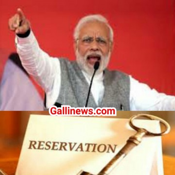 General category main economically  weak logon ke liye 10 percent reservation approve kiya modi sarkar ne