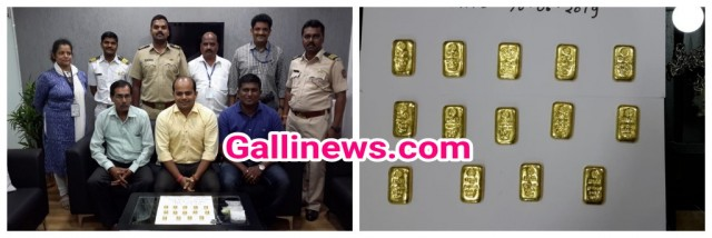 Gold Smuggling 1633 gms gold value Rs 52 lakhs Seized by AIU at Pune International Airport