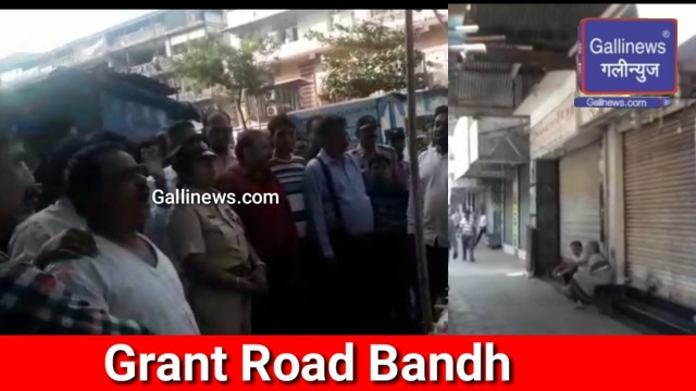 Grant Road Showrooms and Shopkeepers Bandh Today in Protest against Kashmir Pulwama Terror Attack