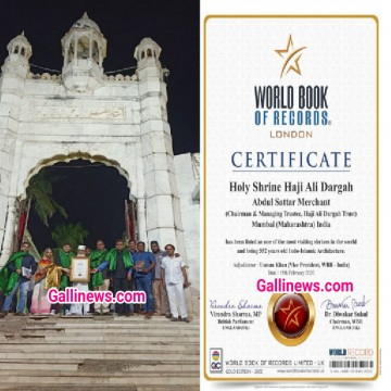 HAJI ALI DARGAH is a first Dargah Trust in the WORLD is listed in World Books of Records London