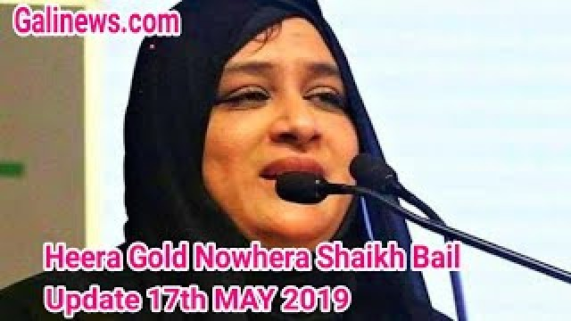 Heera Gold Nowhera Shaikh Bail Update 17th MAY 2019