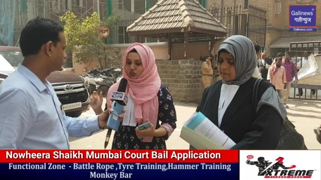 Heera Gold Nowheera Shaikh Bail  Application in Mumbai Court