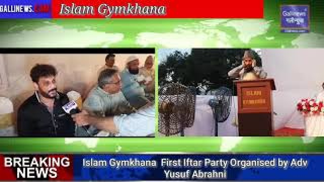 Islam Gymkhana organised First  Dawaat E Iftaar after Adv Yusuf Abrahni became President
