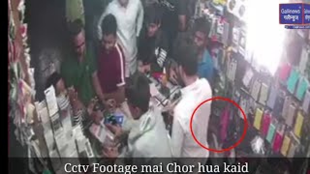 I Phone X Mobile Chor Caught on Cctv