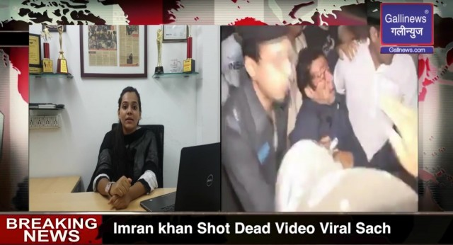 Imran khan Shot Dead Video Viral Sach