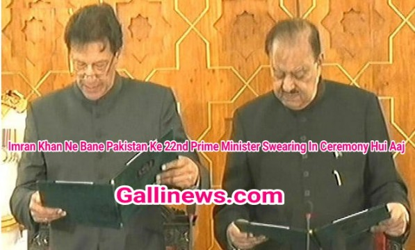 Imran Khan Bane Pakistan Ke 22nd Prime Minister Swearing In Ceremony aaj Hui