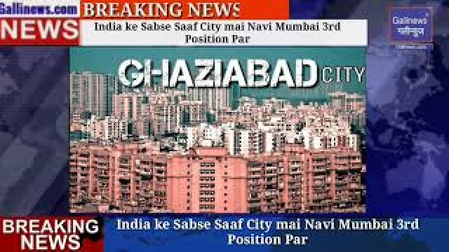India ke Sabse Saaf City mai Navi Mumbai 3rd Position Par