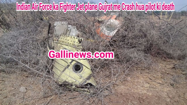 Indian Air Force ka Fighter Jet plane Gujrat me Crash hua pilot ki death