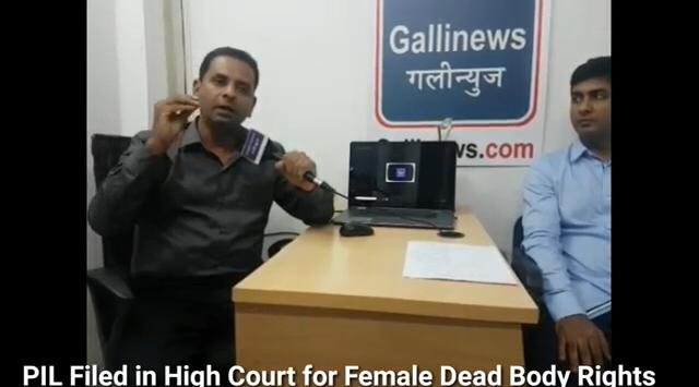 Ladies Death Bodies ke kaapde change  Male attendant ya Male Sweeper Na Kare   PIL filed by Advocate Adil Khatri