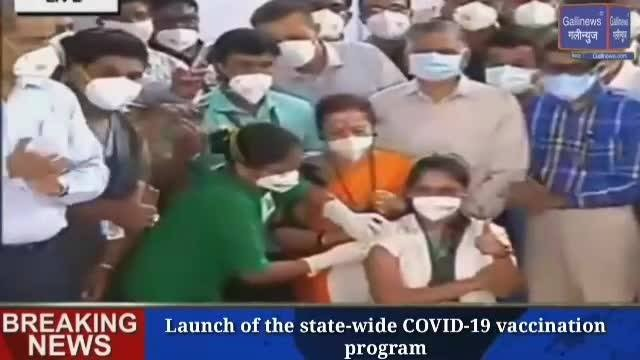 Launch of the state wide COVID 19 vaccination program