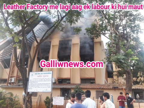 Leather Factory me lagi aag ek labour ki hui mautzz