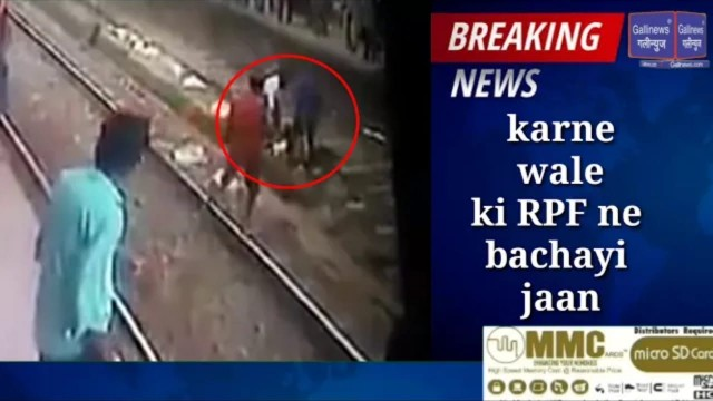 Local train ke neeche aakar suicide attempt karne wale ki RPF ne bachayi jaan
