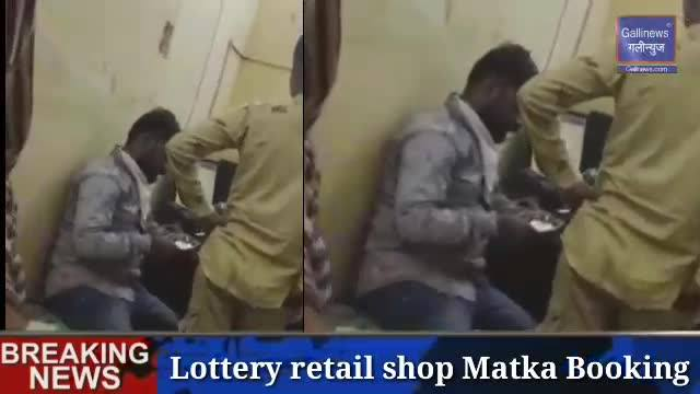 Lottery retail shop Matka Booking