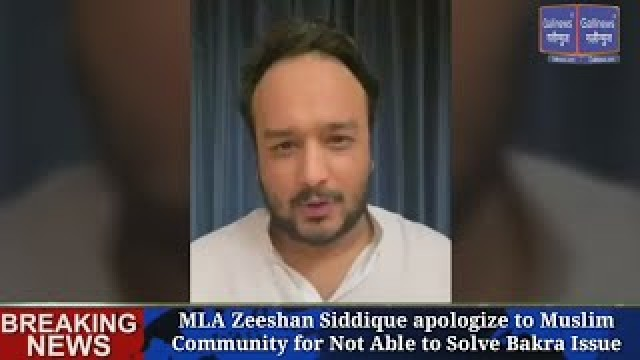 MLA Zeeshan Siddique apologize to Muslim Community for Not Able to Solve Bakra Issue