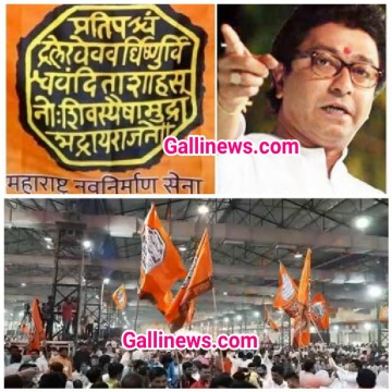 MNS Party ka flag hua bhagwa Colour with Shivaji Maharaj Raj Mudra