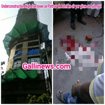 Man Died after Stone fall from Under Construction  tower  on his  head at Keshavji Naik Road Chinch Bunder