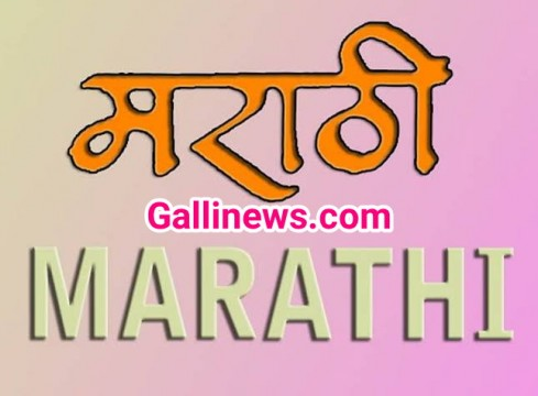 Marathi compulaory in all Boards School at Maharashtra if not teaching 1 lakh Fine