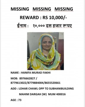 Missing 73 Years Old Dadi Ji From Mahim Please help & Forwed