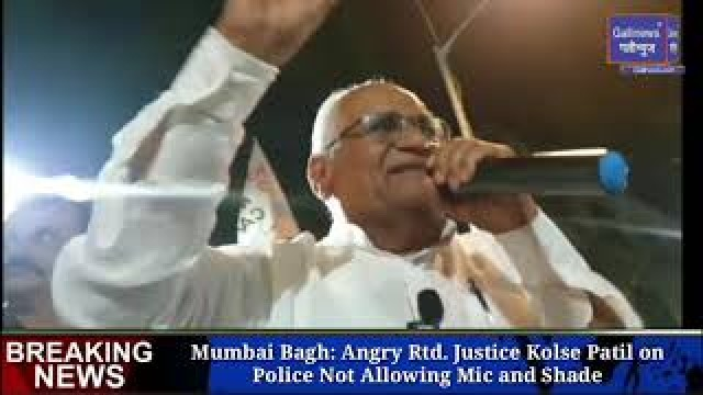 Mumbai Bagh Angry Rtd Justice Kolse Patil on Police Not Allowing Mic and Shade