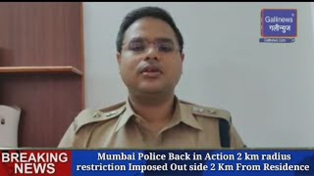 Mumbai Police Back in Action 2 km radius  restriction Imposed Out side 2 Km From Residence Strictly prohibited