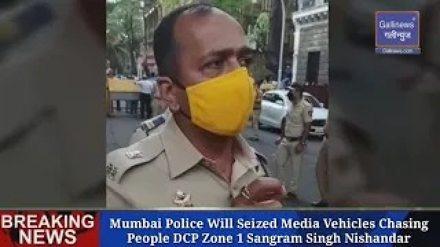 Mumbai Police Will Seized Media Vehicles Chasing People DCP Zone 1 Sangram Singh Nishandar