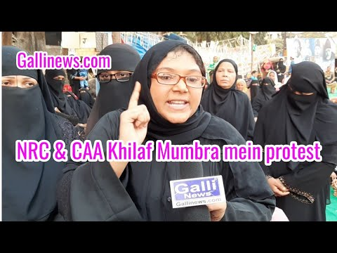 Muslim Women Reaction On NRC & CAA In Mumbra Protest