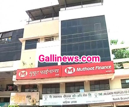 Muthoot Finance ki office main din dahade Dacoity firing main 1 dead 3 injured at Nashik