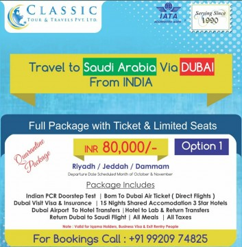 NOW TRAVEL SAUDI ARABIA VIA DUBAI