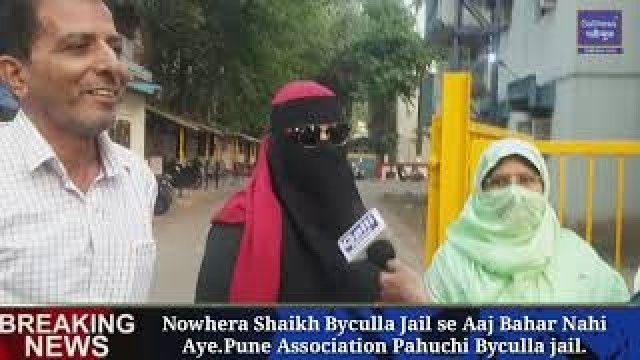 Nowhera Shaikh Byculla Jail se Aaj Bahar Nahi Aye Pune Association Pahuchi Byculla jail