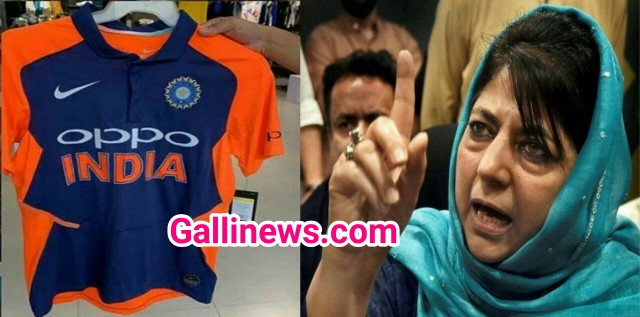 Orange Jersey ki wajah se haari England se Cricket Match Team India says Mehbooba Mufti
