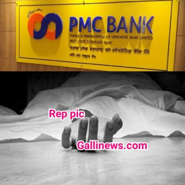 PMC Account Holder Woman ne kiya Suicide Account main Jama they 1 Crore at Versova