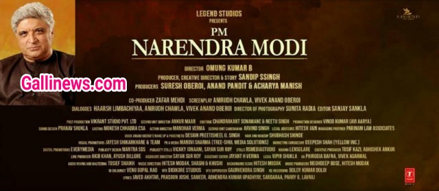 PM Narendra Modi Movie main apna naam dekh kar hue Shocked Writer Javed Akhtar