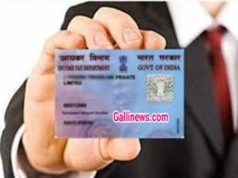 Pan card apply karte waqt Fathers name zaroori nahi 5 december ke baad se