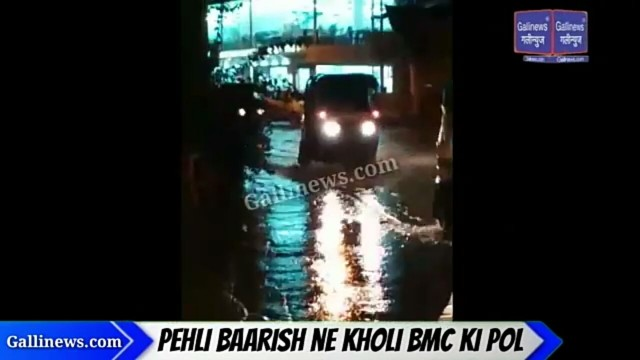 Pehli Baarish ne kholi BMC ki Pol.  Water logging at Andheri West