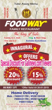 FoodWay Restaurant Bhandup Offers 25 Percent Discount to Gallinews Viewers