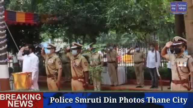 Police Smruti Din Photos Thane City