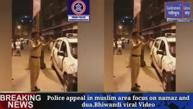 Police appeal in muslim area focus on namaz and dua Bhiwandi viral Video